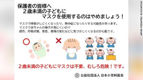 Il foglio illustrativo indica che le maschere non sono necessarie per i bambini di età inferiore ai due anni.